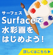 Surfaceで水彩画をはじめよう! | Surfaceとペイントアプリ「Fresh Paint」で本格的な水彩画や水墨画が描けます。