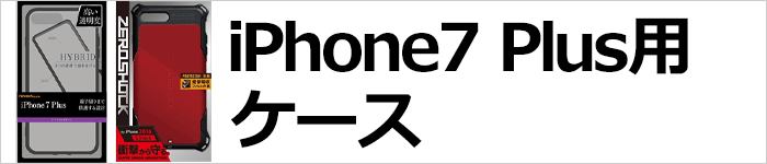 iPhone7 Plus ケース