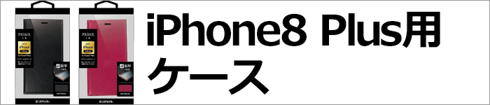 iPhone8 Plus ケース